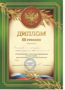 eshkeev_andrey_001